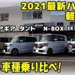 【最新ターボ軽自動車4種】新型EKクロススペース タント N-BOX スペーシア乗り比べ♪最強車中泊軽ハイトワゴンは一体!
