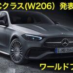 【新車PV】メルセデス・ベンツ 新型 Cクラス発表! The New C Class  World Premiere