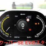 ミニクーパーSE EV 電気自動車のスタート(起動)音