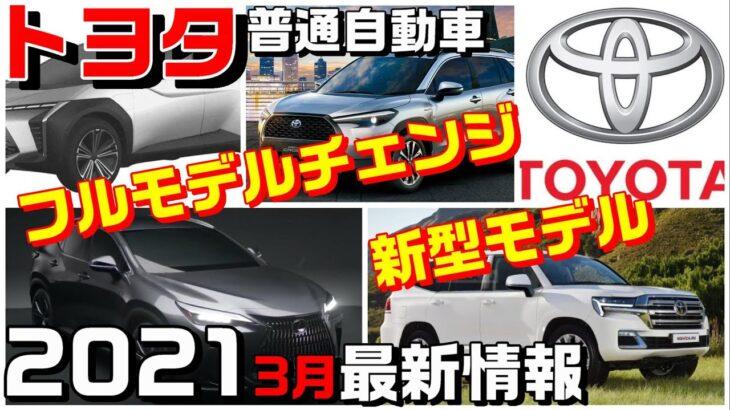 2021年3月最新【トヨタ普通車の新型・フルモデルチェンジ情報まとめ】EV、パッソ、ランクル300、カローラクロス、86、アクア、レクサスLBX・NX、プリウス、シエンタ、ノア/ヴォクシー