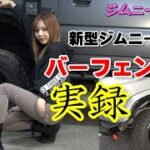 ②軽自動車にオーバーフェンダー付けて公認 2021最新版 工藤自動車 新型ジムニー suzuki jimny えりかとくどう[NCS]説明にリンクあります
