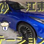 【新型ミライユーザー必見】新砂水素ステーション/トヨタの燃料電池自動車(FCV)に水素を充填するならココ004(東京都江東区)