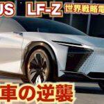 【レクサス新型電気自動車LF-Z】レクサスからとうとう出た世界戦略電気自動車LFーZコンセプト。【内外装】