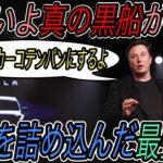 """【本当の""""黒船""""はコレ】テスラ最新ニュース【ドイツ製モデルY生産開始時期決定・モデルSに3列目シートオプション設定・日産アリアやソニーのEVが見れるイベントが開催】"""