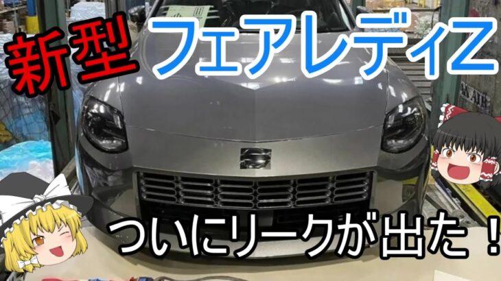 【速報】ついにリークが出た!新型 日産フェアレディZ Z35