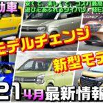 2021年4月最新【軽自動車の新型・フルモデルチェンジ情報まとめ】suzukiアルト・ワゴンRスマイル・ムーヴ・ミライーススポルザ・ジムニー対抗SUV・IMK軽EV・三菱パジェロミニなど