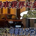 【黒船EVがヨーロッパを攻撃】電気自動車ニュース【中国で爆売れEVがついにヨーロッパ市場でも販売へ・モデルチェンジしたモデルS&Xの日本導入はめっちゃ遅れそう】