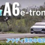 【新型車レビュー】アウディe-tronシリーズのフラッグシップ『A6』