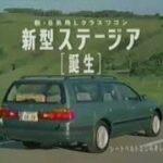 中西圭三 愛はいま 日産自動車 新型ステージア