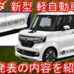 ホンダ・新型 軽自動車 EV を投入。e-アーキティクチャー、プラットフォームを発表。