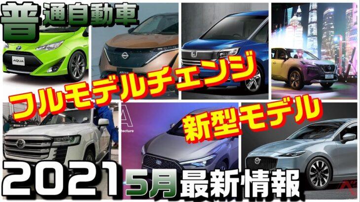 2021年5月最新【普通車の新型・フルモデルチェンジ情報まとめ】ランクル300系・アクア・カローラクロス・レクサスNX・bZ4X・マツダ2・日産アリア・エクストレイル・・シャトル・ステップワゴン