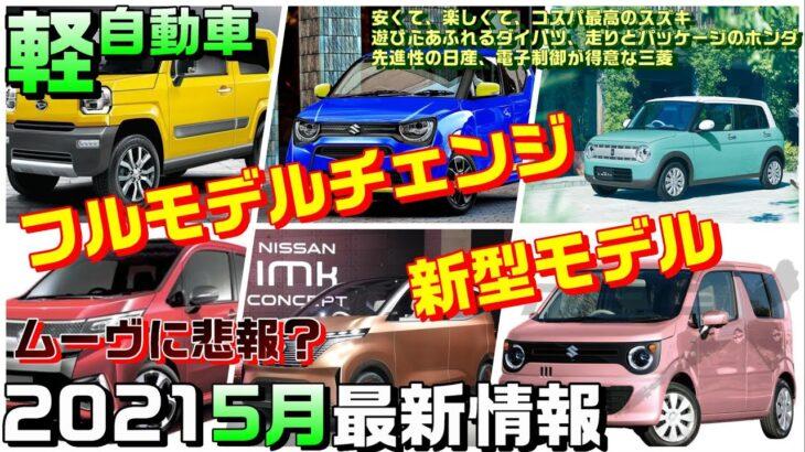 2021年5月最新【軽自動車の新型・フルモデルチェンジ情報まとめ】アルト・ラパン・ワゴンR・ムーヴ廃止?・ミライーススポルザ・ジムニー対抗SUV・日産三菱IMK軽EV・ホンダ
