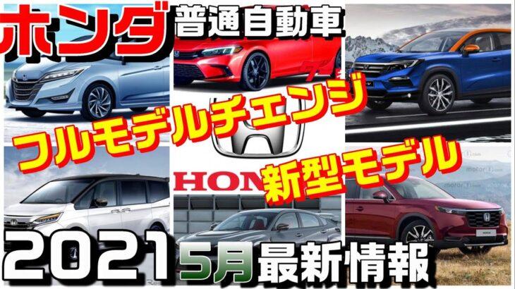 2021年5月最新【ホンダ普通車の新型・フルモデルチェンジ情報まとめ】シャトル、ZR-V、CR-V、ステップワゴン、シビックハッチバックタイプR、フリード