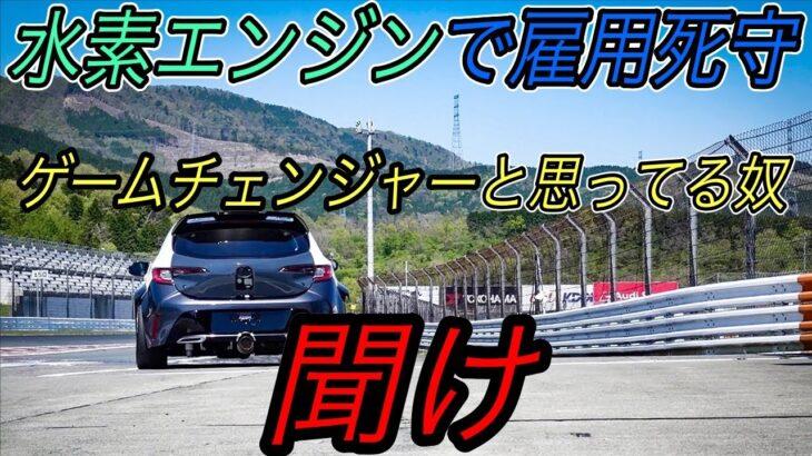"""【水素自動車に""""ミライ""""はありません】トヨタの最新技術《水素エンジン》に隠された、メディアが言わない不都合な真実"""
