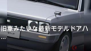 旧車みたいな最新モデル!? 2ドアハッチバック「ポニー」 イカすデザインを公開