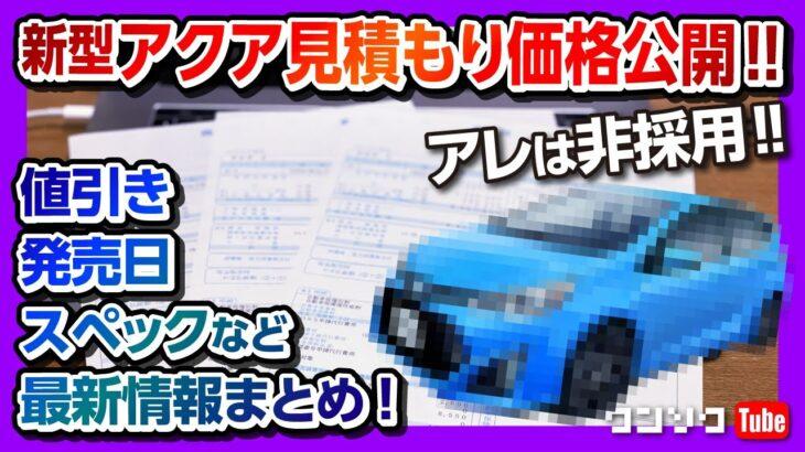 【トヨタ新型アクア フルモデルチェンジ見積もり公開!!】価格は高いか?! アレが非採用! オススメグレード・値引き・サイズ・装備・スペック・発売日など2021最新情報まとめ!!