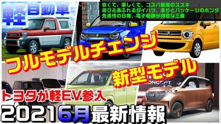 2021年6月最新【軽自動車の新型・フルモデルチェンジ情報まとめ】アルトワークス・ワゴンRスマイル・ムーヴ本家消滅?・ジムニー対抗SUVラガー復活・日産三菱IMK軽EV・ホンダ・トヨタbZシリーズなど
