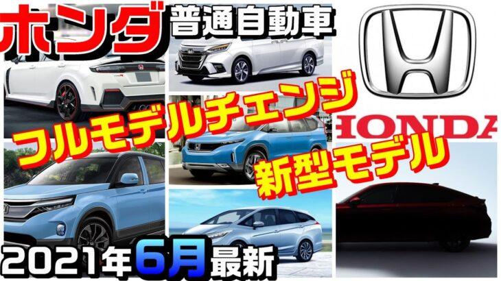 2021年6月最新【ホンダ普通車の新型・フルモデルチェンジ情報まとめ】シャトル、シビック、ステップワゴン、ヴェゼル弟分ZR-V、CR-V、フリード