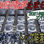 【テスラの勢いにイエロー信号!?】電気自動車ニュース【世界ではEV販売台数が急上昇中・アウディの威信をかけた《e-tron GT》がテスラのEV性能を凌駕したことが証明】