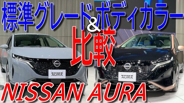 日産 新型 オーラ 標準グレード G FOUR とボディカラー5色を実車で比較してみた【NISSAN AURA (NOTE AURA) – E13 】