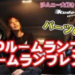 [LEDルームランプ][ルームランプレンズセット] JB64 JB74用 工藤自動車 新型ジムニー suzuki jimny えりかとくどう[NCS]説明にリンクあります