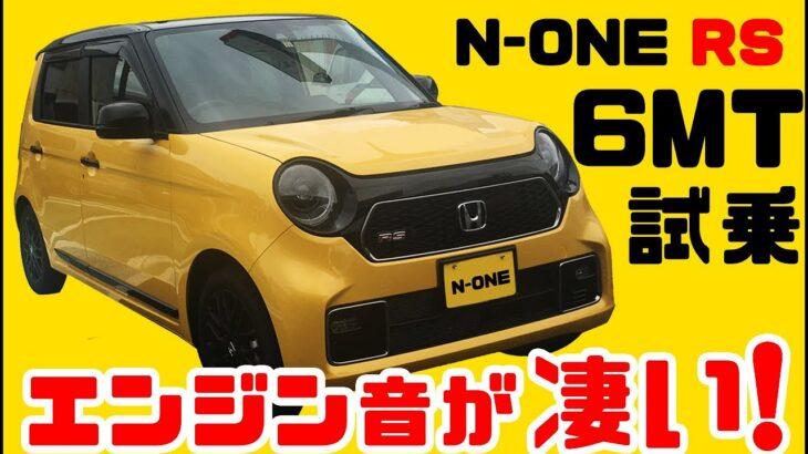 ホンダN-ONE RS 6MT試乗!エンジン音が聞こえるぞ!