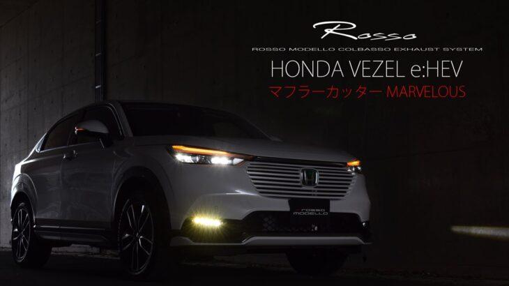 新型ヴェゼル マフラーカッター RV5 ロッソモデロ MARVELOUS ベゼル HONDA VEZEL