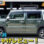 軽自動車SUVで人気の新型ハスラーJスタイル!購入後1ヶ月ぶっちゃけレビュー!
