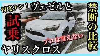 ガチ試乗!【忖度ナシ】ヤリスクロスVSヴェゼル!マスコミが言わない本音!