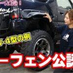 ④軽自動車にオーバーフェンダー付けて公認 フォグランプについて 工藤自動車 新型ジムニー suzuki jimny えりかとくどう[NCS]説明にリンクあります