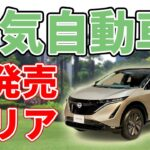 日産の電気自動車【アリア】発売開始!