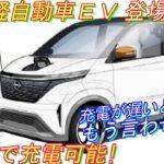 日産 軽自動車 EV 新登場! 10分の充電で 80%充電、200万円の価格! EVの欠点 すべて解消!